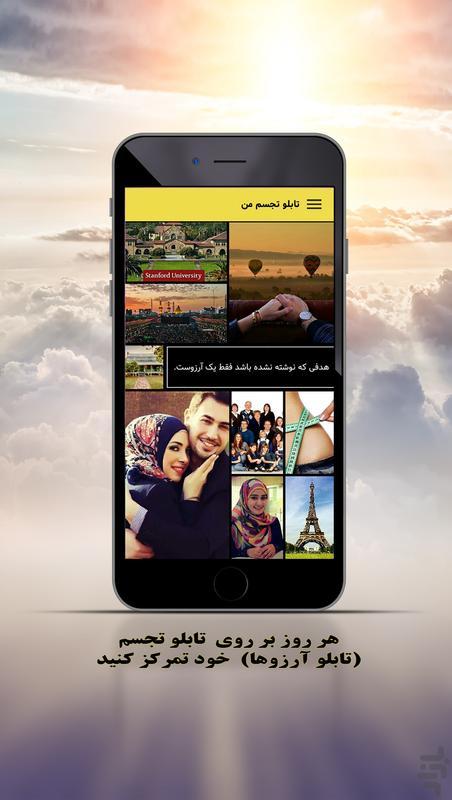 منِ برتر (هدفگذاری و برنامه ریزی) - عکس برنامه موبایلی اندروید