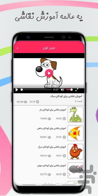ببین تون ( کارتون ببین ) - عکس برنامه موبایلی اندروید