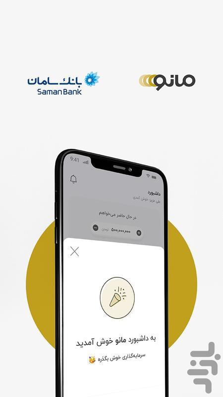 مانو - عکس برنامه موبایلی اندروید