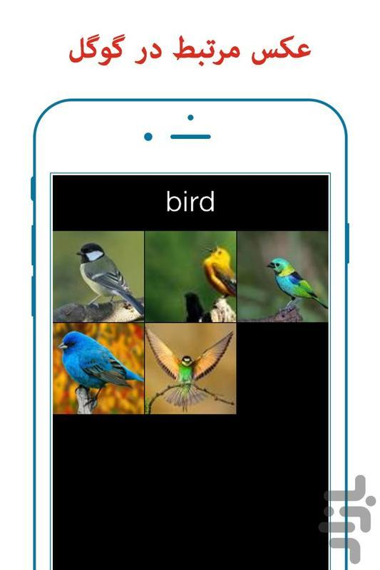 دیکشنری هوشمند - عکس برنامه موبایلی اندروید