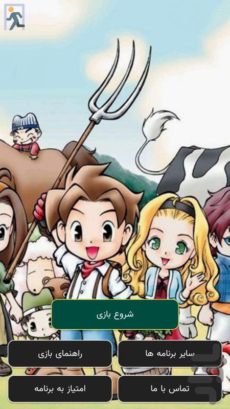 مزرعه دار - عکس بازی موبایلی اندروید