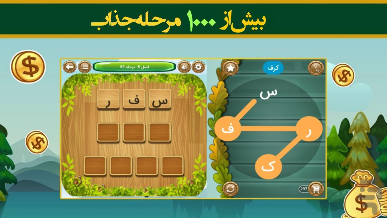 بازی کلمات بلوط - عکس بازی موبایلی اندروید