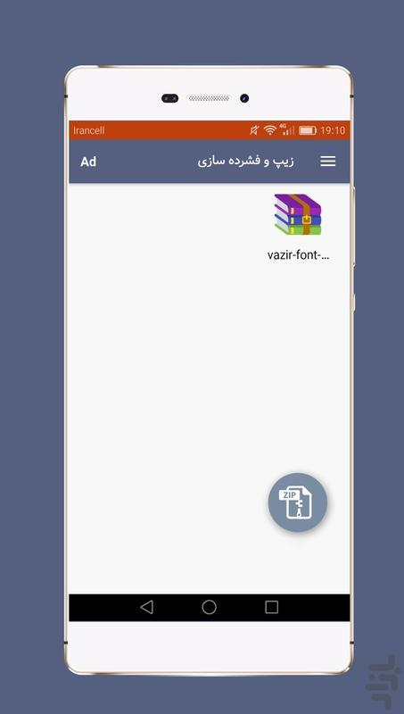 زیپ و فشرده سازی فایل اندروید - عکس برنامه موبایلی اندروید