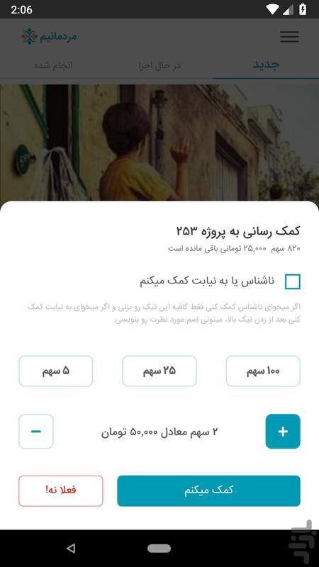 شبکه اجتماعی نیکوکاری مردمانیم - عکس برنامه موبایلی اندروید