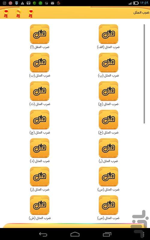 ضرب المثل و حکایت - عکس برنامه موبایلی اندروید