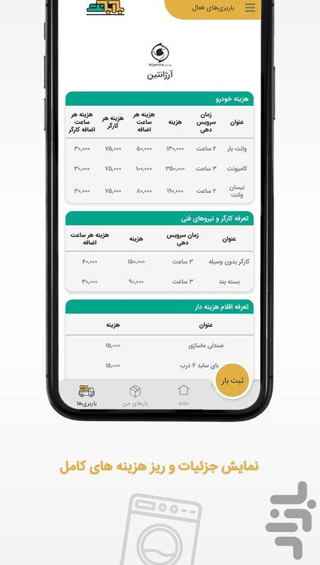 باربانت - سامانه باربری آنلاین - عکس برنامه موبایلی اندروید