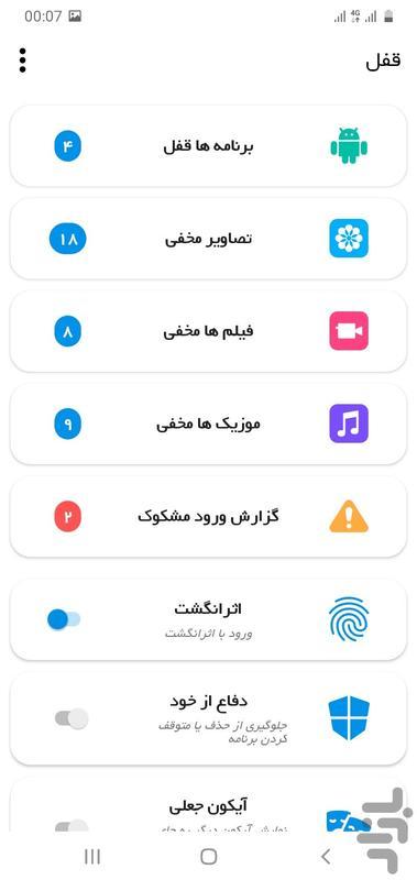 قفل - عکس برنامه موبایلی اندروید