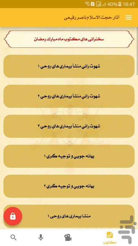 سخنرانی های دکتر رفیعی(غیر رسمی) - عکس برنامه موبایلی اندروید