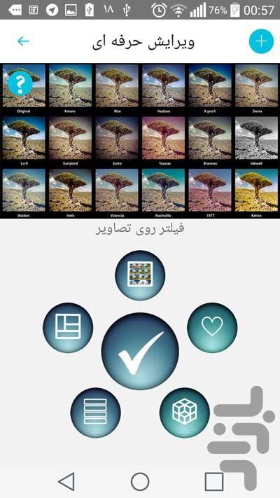 6 در یک (عکس آیفون،عکس قلبی) - عکس برنامه موبایلی اندروید
