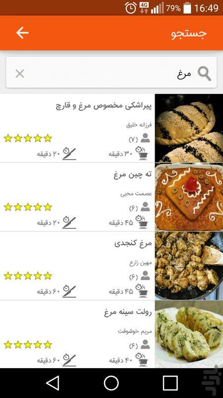 تنورستان - عکس برنامه موبایلی اندروید