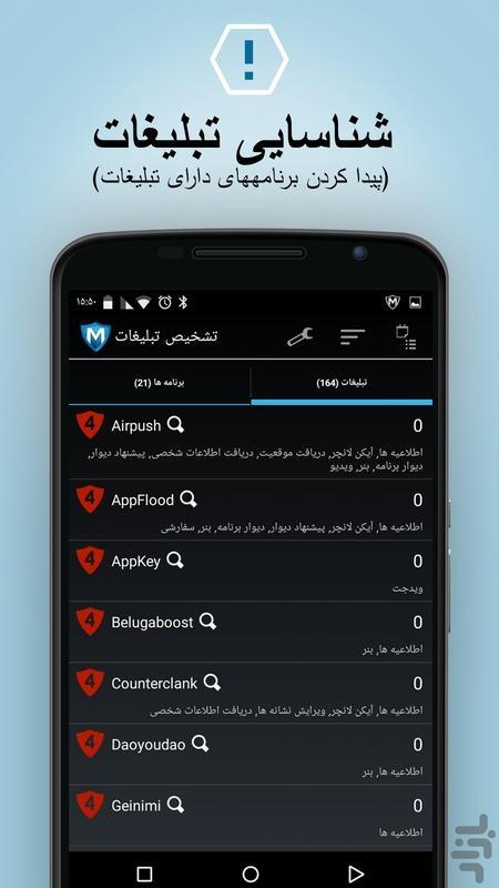 McSecure Antivirus & Security FREE - عکس برنامه موبایلی اندروید