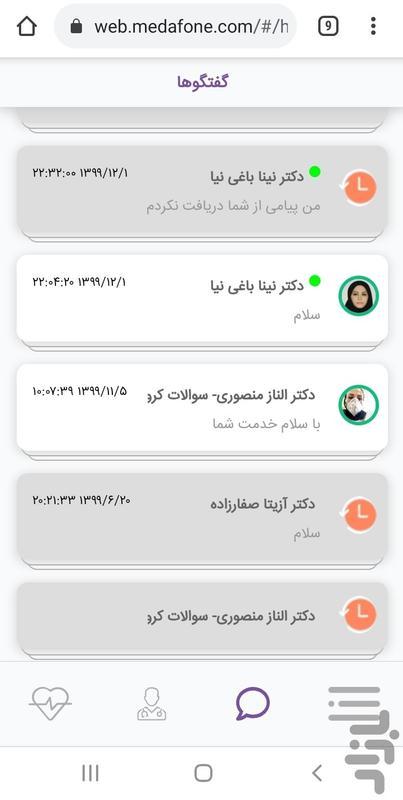 مدافون | مشاوره پزشکی آنلاین - عکس برنامه موبایلی اندروید