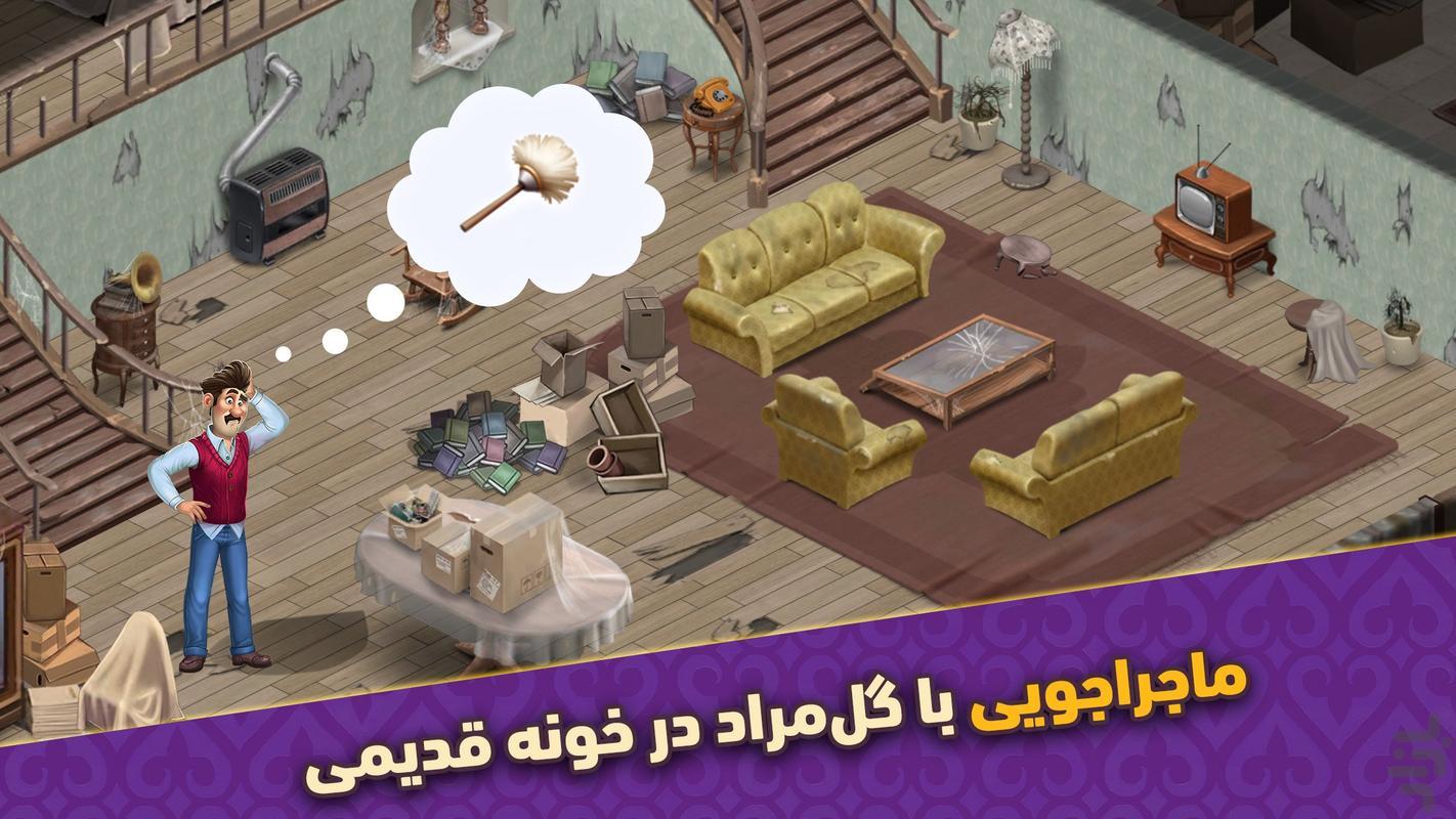 گلمراد - عکس بازی موبایلی اندروید