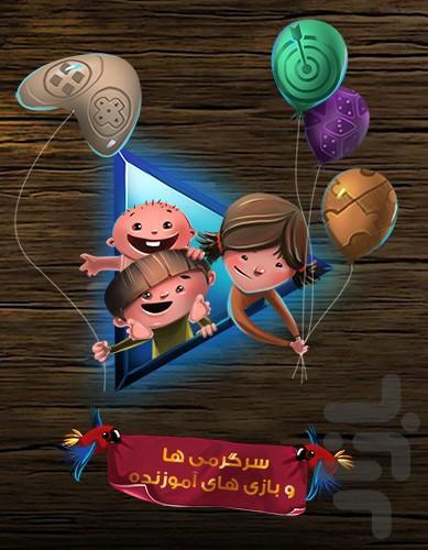 قصه و بازی های قرآنی برای کودکان - عکس برنامه موبایلی اندروید