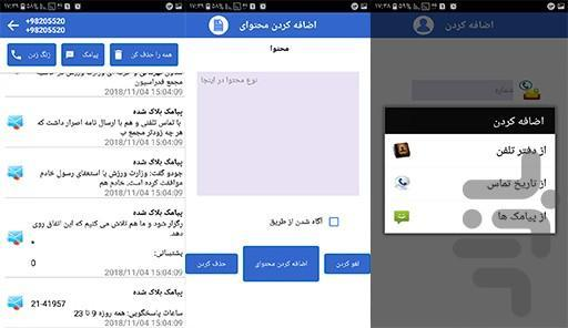 بلاک پیامک - عکس برنامه موبایلی اندروید