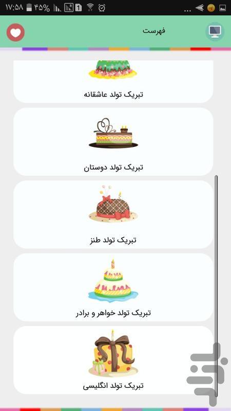 Birthday greetings - Image screenshot of android app