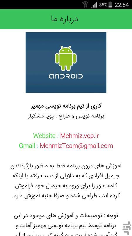 بازگردانی حساب جیمیل - عکس برنامه موبایلی اندروید