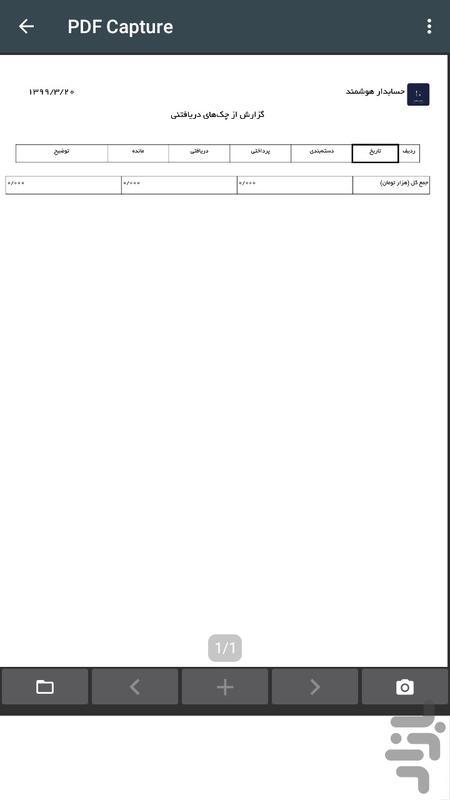 حسابدار هوشمند - عکس برنامه موبایلی اندروید