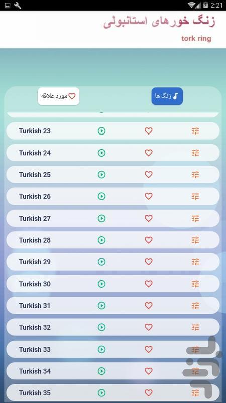 زنگخور ترکی - عکس برنامه موبایلی اندروید