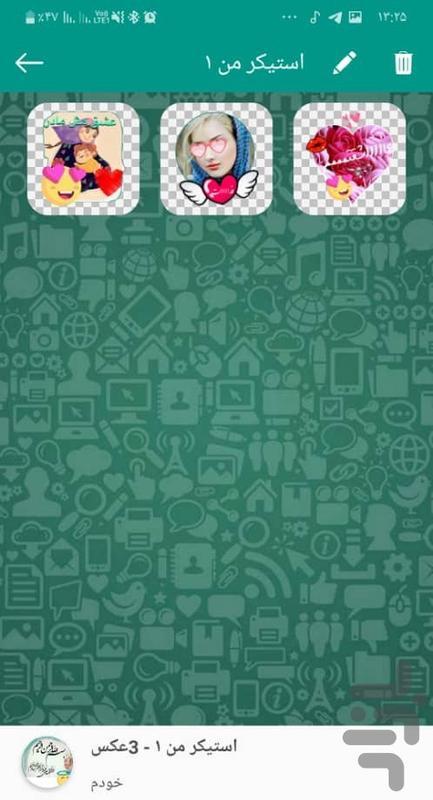 ساخت استیکر واتساپ🔥 - عکس برنامه موبایلی اندروید