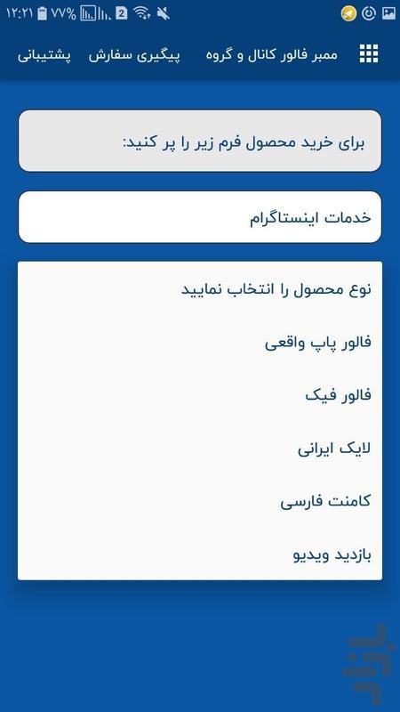 افزایش ممبر تلگرام فالور اینستاگرام - عکس برنامه موبایلی اندروید