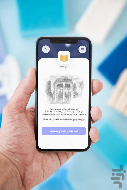 فال چی | فال حافظ –  فال کامل اصلی - عکس برنامه موبایلی اندروید