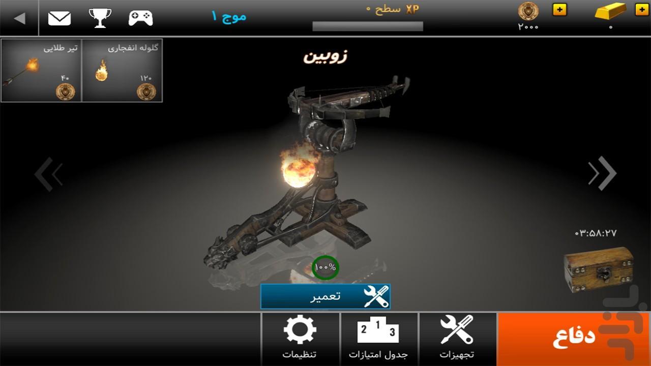 مدافع (نبرد پارسه) - عکس بازی موبایلی اندروید