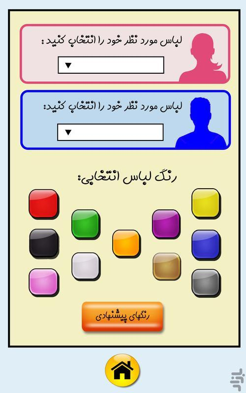 مکمل رنگ ها - عکس برنامه موبایلی اندروید