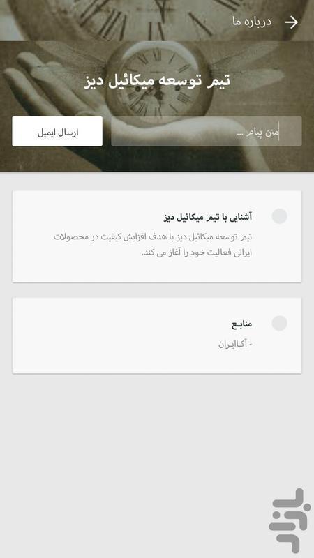 دانستنی های جالب و عجیب تاریخ - Image screenshot of android app