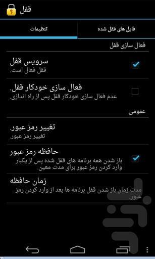 lock - Image screenshot of android app