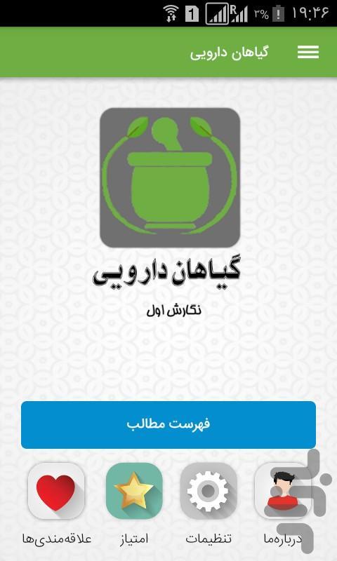 گیاهان دارویی - عکس برنامه موبایلی اندروید