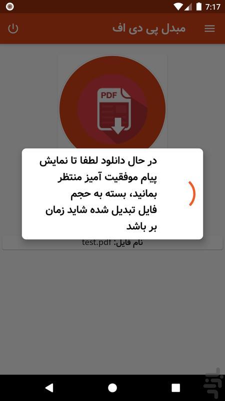 تبدیل PDF به Word - عکس برنامه موبایلی اندروید