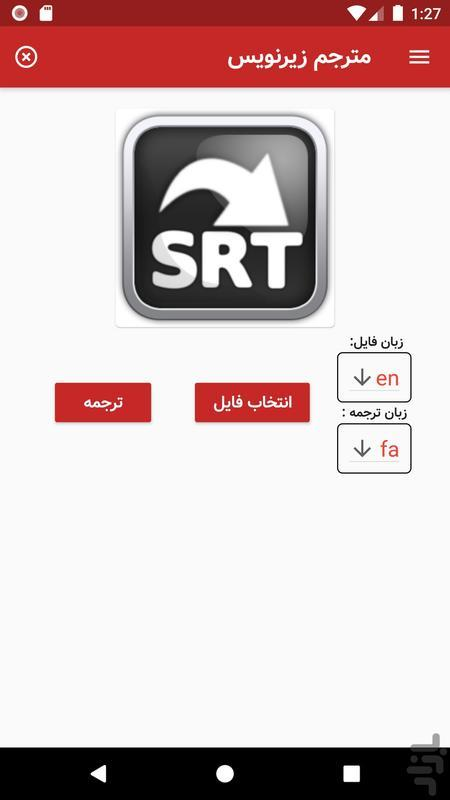 مترجم زیرنویس - عکس برنامه موبایلی اندروید