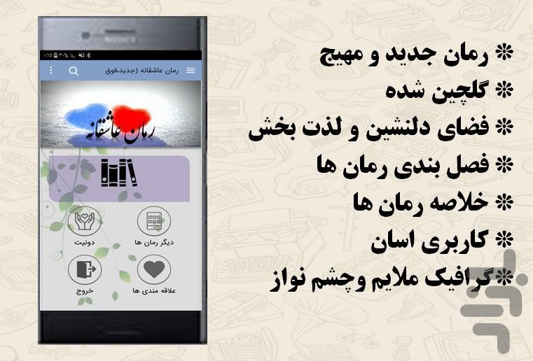 Romance novels (new, extraordinary) - Image screenshot of android app