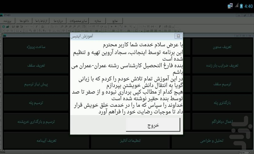 ایتبس(پروژه بتن در 3سوت) - عکس برنامه موبایلی اندروید