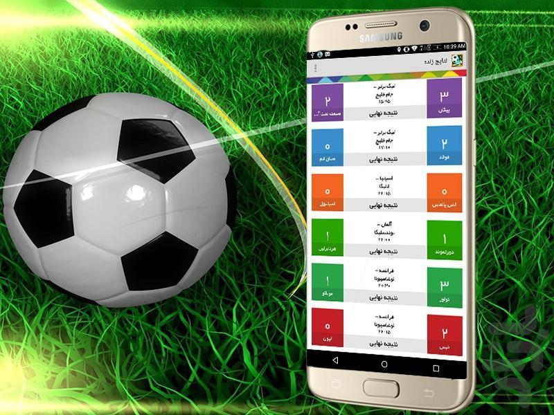 نتایج زنده - عکس برنامه موبایلی اندروید