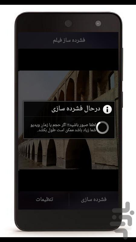 فشرده ساز فیلم - عکس برنامه موبایلی اندروید