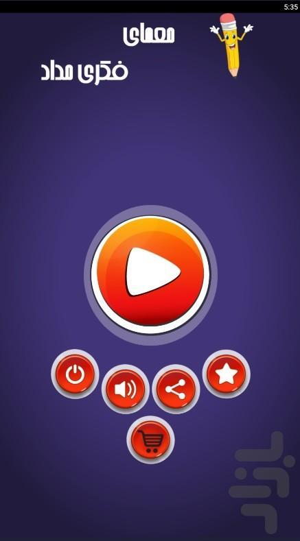 معمای فکری مداد - عکس بازی موبایلی اندروید