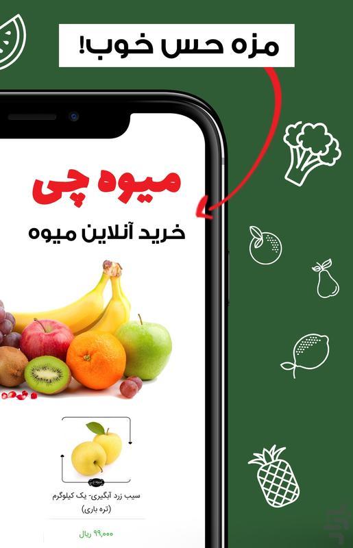 میوه چی - خرید آنلاین میوه و صیفی - عکس برنامه موبایلی اندروید