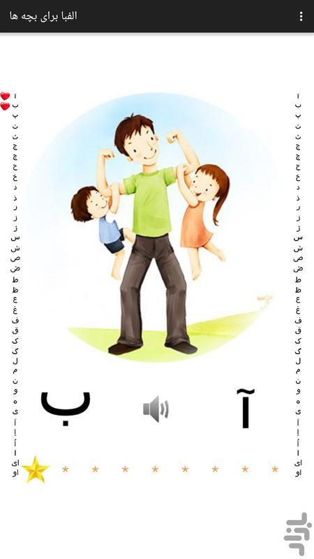 اموزش الفبای فارسی - عکس بازی موبایلی اندروید