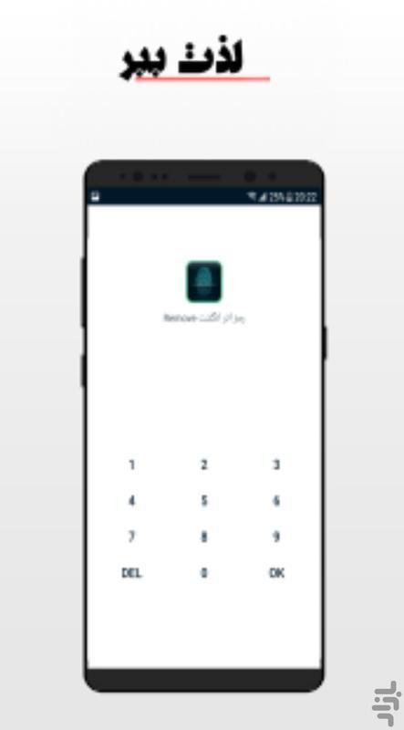 رمز اثر انگشت - عکس برنامه موبایلی اندروید