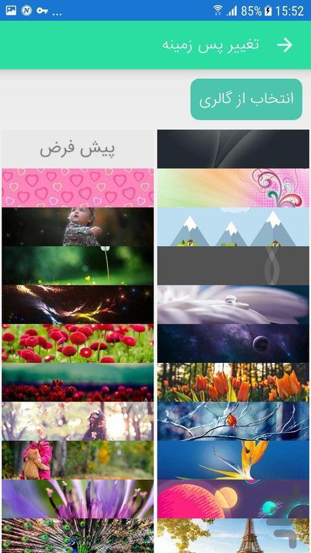 کیبورد فارسی - عکس برنامه موبایلی اندروید