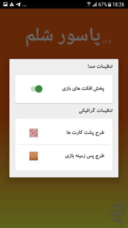بازی پاسور شلم - عکس بازی موبایلی اندروید