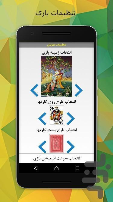 پاسور یازده - عکس بازی موبایلی اندروید