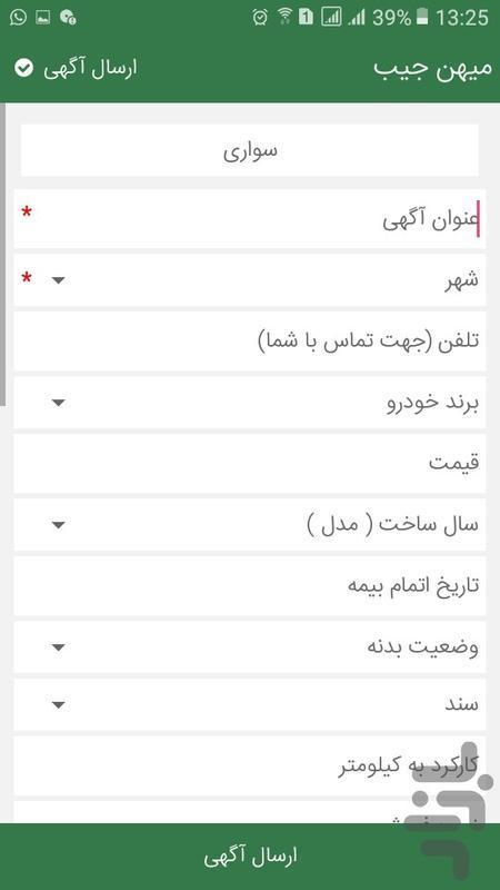 میهن جیب (نیازمندی رایگان کشور) - عکس برنامه موبایلی اندروید