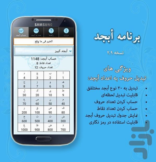 ابجد الفبا - عکس برنامه موبایلی اندروید
