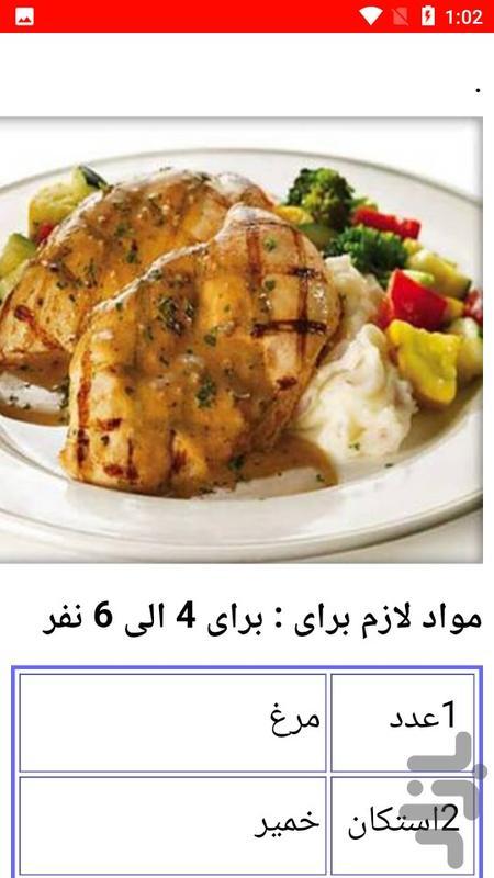 غذای جدید با فله مرغ - عکس برنامه موبایلی اندروید