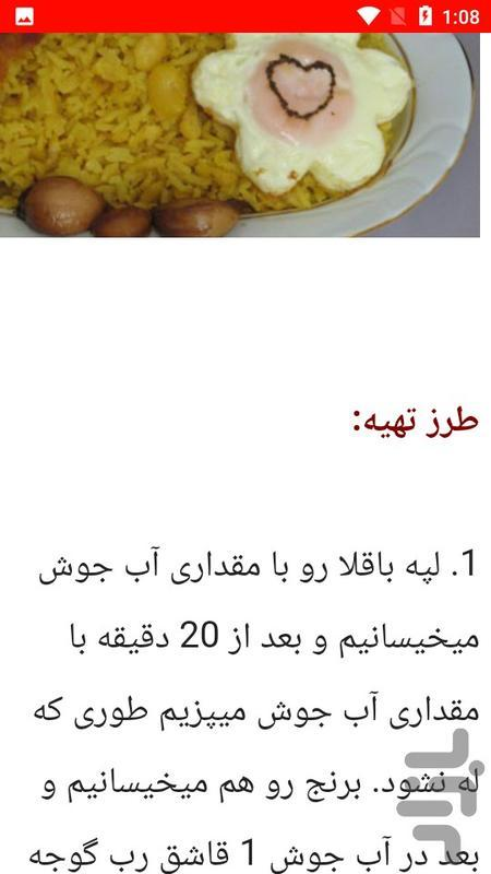 آشپزی غذای محلی تهران - عکس برنامه موبایلی اندروید