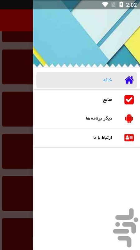 غزلیات انوری - عکس برنامه موبایلی اندروید