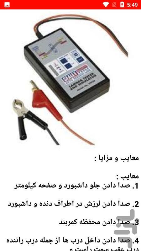 ماشین سمند تعمیرکن - عکس برنامه موبایلی اندروید